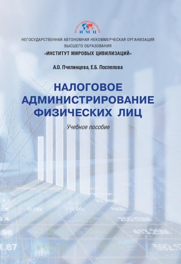 Налоговое администрирование физических лиц