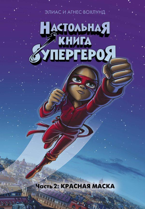 Настольная книга супергероя. Книга 2. Красная маска