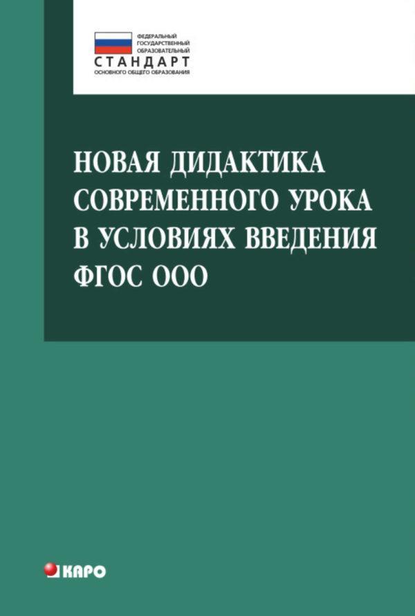 Новая дидактика современного урока в условиях введения ФГОС ООО