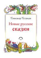 Новые русские сказки
