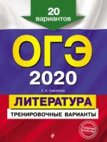 ОГЭ-2020. Литература. Тренировочные варианты. 20 вариантов