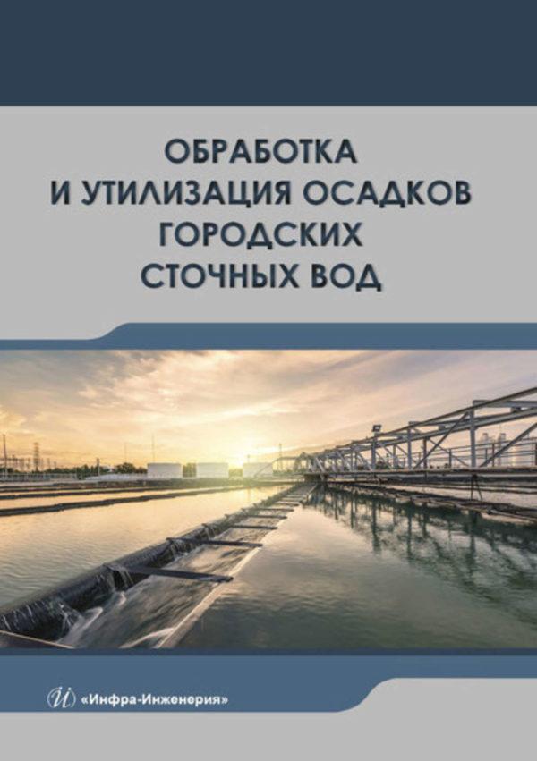 Обработка и утилизация осадков городских сточных вод
