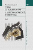 Очерки по исторической и антропологической лингвистике. Т. 1