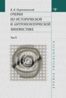 Очерки по исторической и антропологической лингвистике. Т. II
