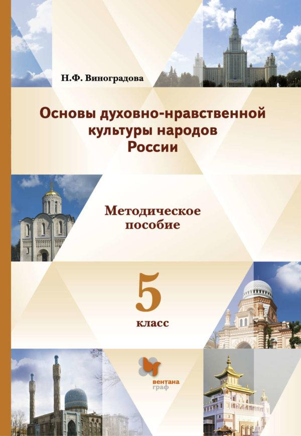 Основы духовно-нравственной культуры народов России. 5 класс. Методические рекомендации