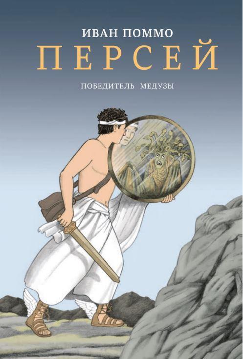 Персей. Победитель Медузы
