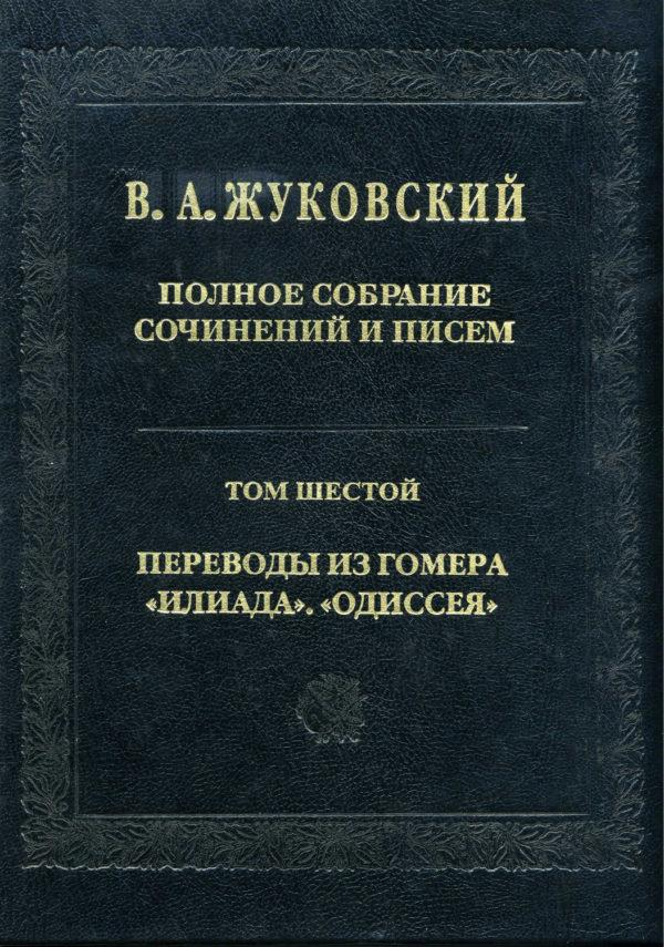 Полное собрание сочинений и писем. Том 6. Переводы из Гомера. «Илиада». «Одиссея»