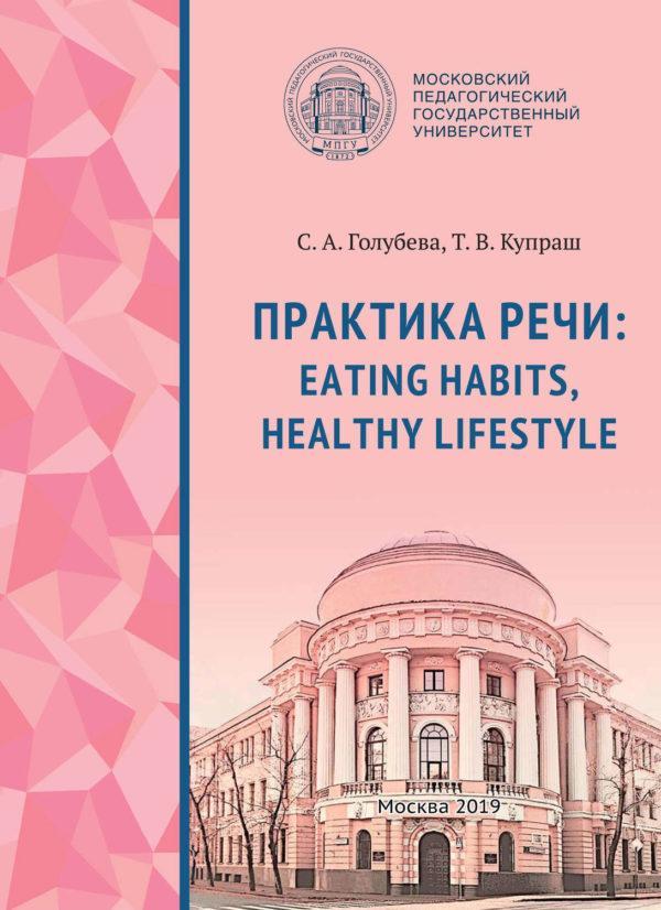 Практика речи: Eating Habits