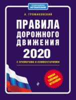 Правила дорожного движения с примерами и комментариями 2020. Новая таблица штрафов