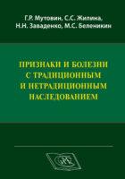 Признаки и болезни с традиционным и нетрадиционным наследованием