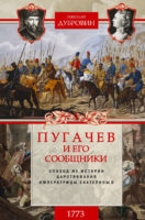 Пугачев и его сообщники. 1773 г. Том 1