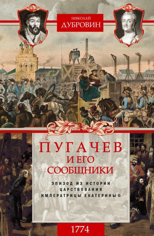Пугачев и его сообщники. 1774 г. Том 2