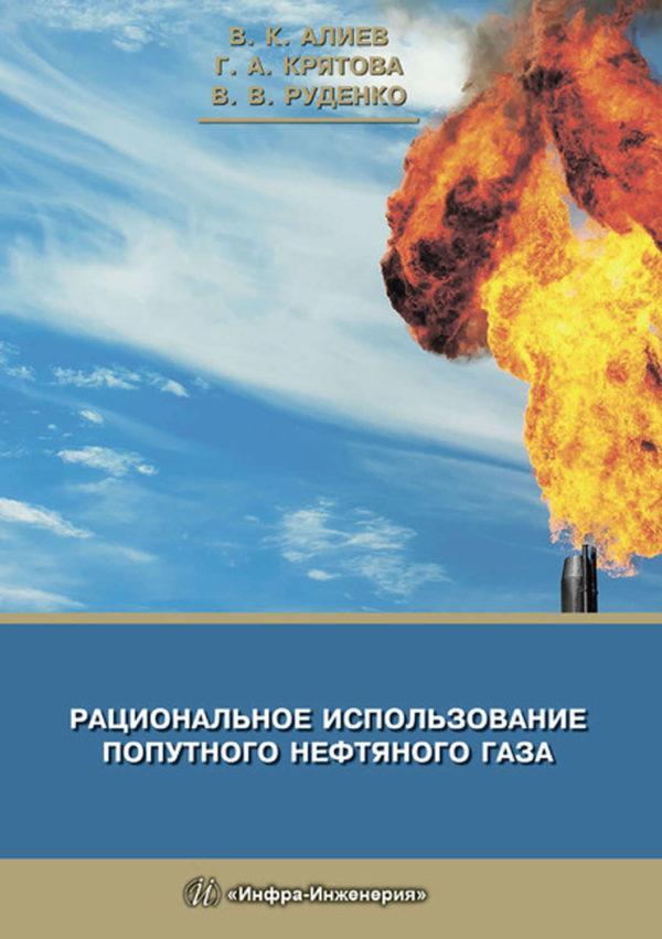 Рациональное использование попутного нефтяного газа