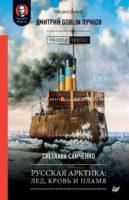 Русская Арктика: лед