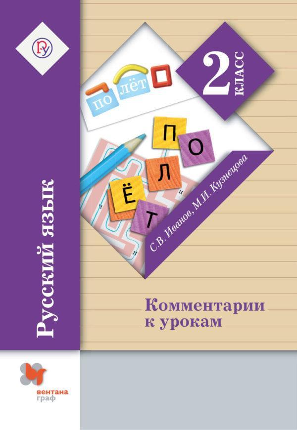 Русский язык. 2 класс. Комментарии к урокам