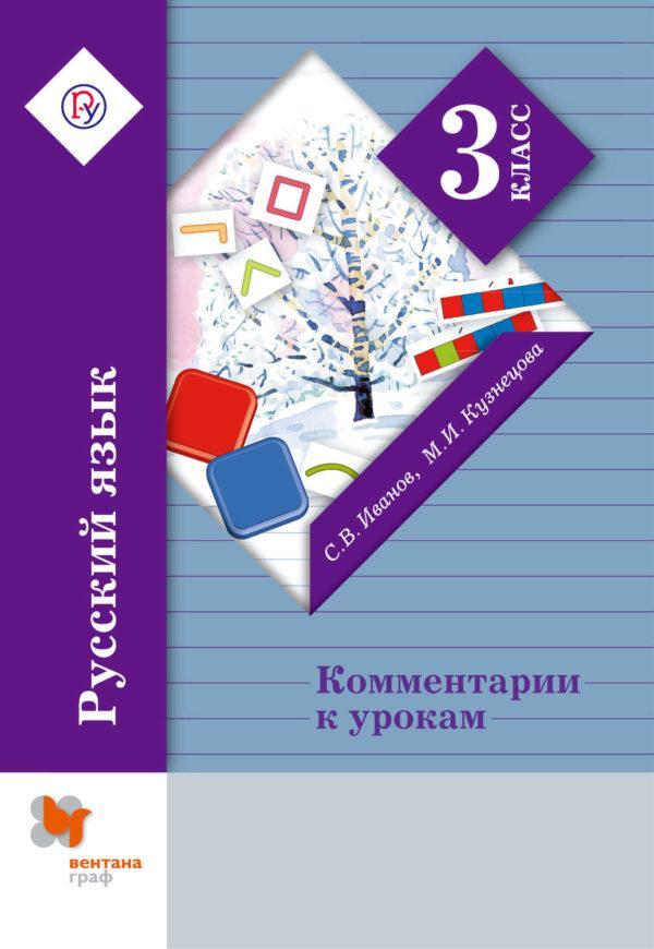 Русский язык. 3 класс. Комментарии к урокам