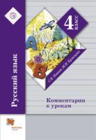 Русский язык. 4 класс. Комментарии к урокам