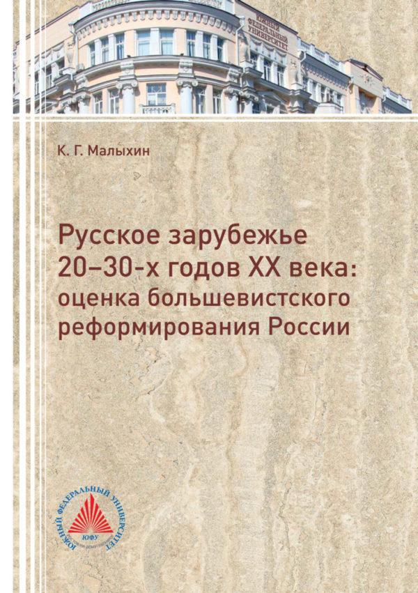 Русское зарубежье 20-30-х годов. Оценка большевистского реформирования России