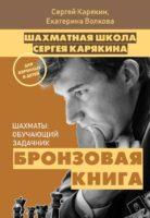 Шахматы: обучающий задачник. Бронзовая книга