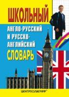 Школьный англо-русский и русско-английский словарь