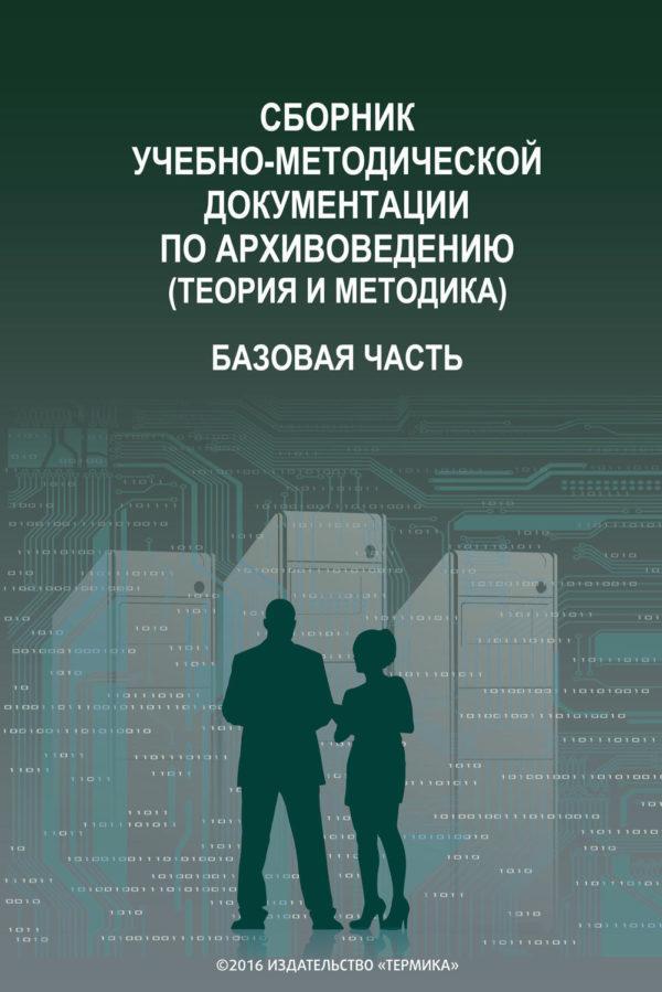 Сборник учебно-методической документации по архивоведению (теория и методика). Базовая часть