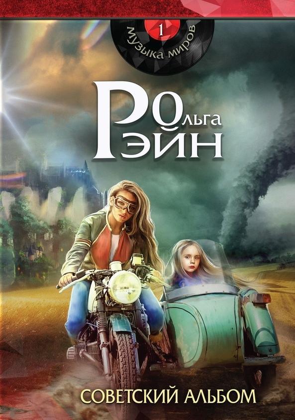 Советский альбом: сборник