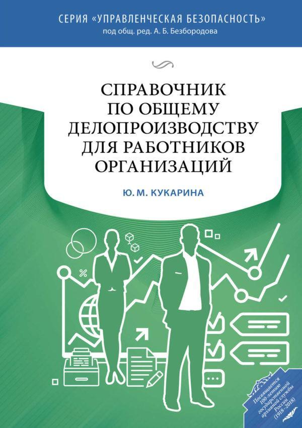 Справочник по общему делопроизводству для работников организаций