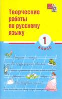 Творческие работы по русскому языку. 1 класс