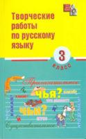 Творческие работы по русскому языку. 3 класс