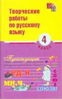 Творческие работы по русскому языку. 4 класс