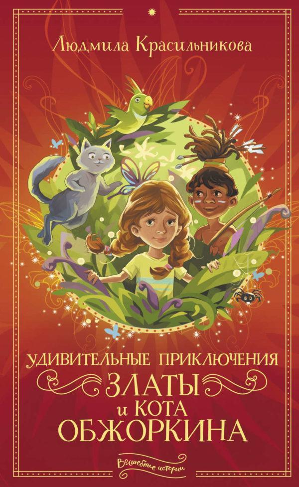 Удивительные приключения Златы и кота Обжоркина