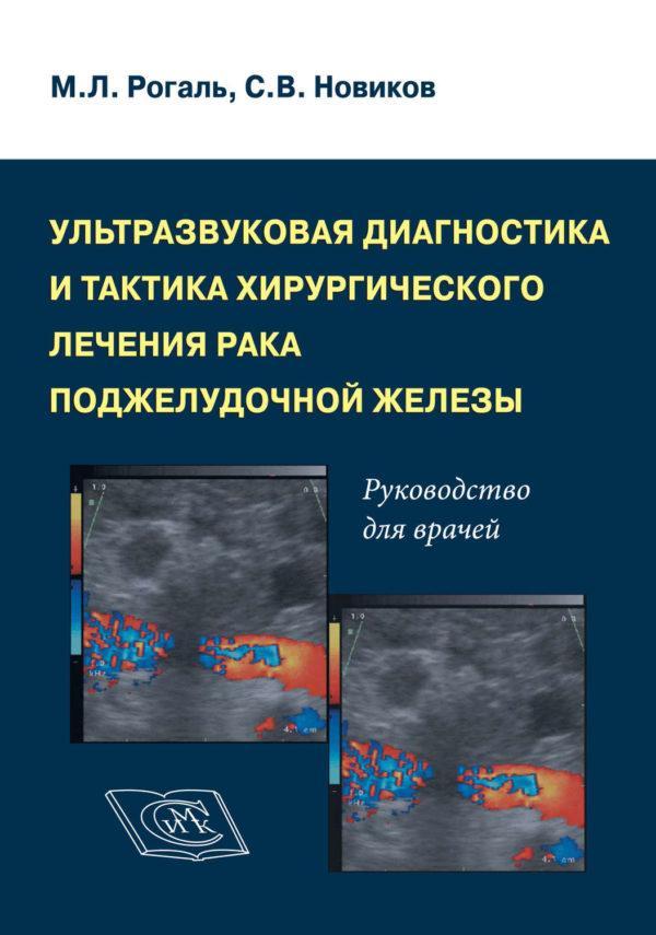 Ультразвуковая диагностика и тактика хирургического лечения рака поджелудочной железы. Руководство для врачей