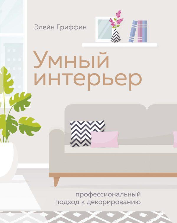 Умный интерьер: Профессиональный подход к декорированию