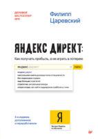 Яндекс.Директ. Как получать прибыль