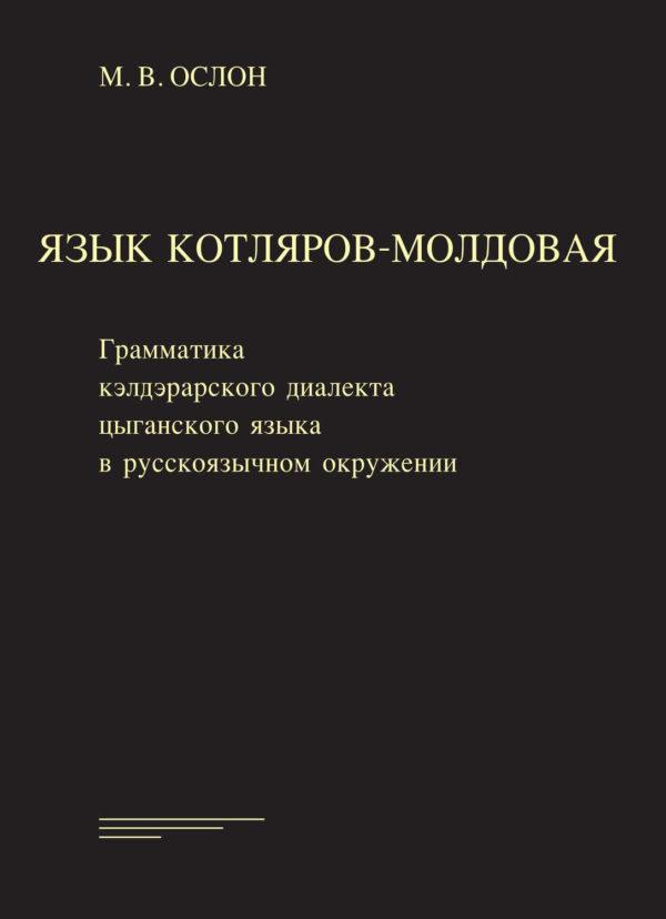 Язык котляров-молдовая. Грамматика кэлдэрарского диалекта цыганского языка в русско-язычном окружении