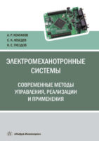 Электромеханотронные системы. Современные методы управления