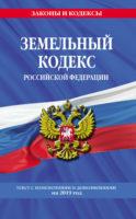 Земельный кодекс Российской Федерации. Текст с изменениями и дополнениями на 2019 год
