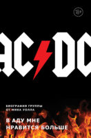 AC/DC. В аду мне нравится больше. Биография группы от Мика Уолла