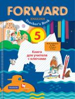 Английский язык. 5 класс. Книга для учителя с ключами