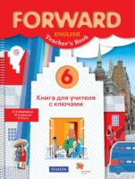 Английский язык. 6 класс. Книга для учителя с ключами