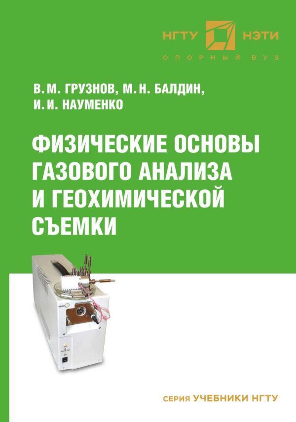 Физические основы газового анализа и геохимической съемки