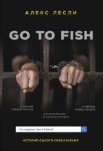 Go to fish. Что скрывает Настя Рыбка?