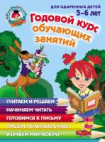 Годовой курс обучающих занятий для одаренных детей 5–6 лет