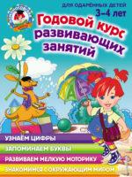 Годовой курс развивающих занятий для одарённых детей 3–4 лет