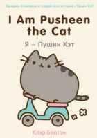 I Am Pusheen the Cat. Я – Пушин Кэт