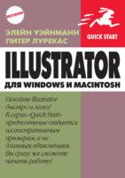 IIlustrator для Windows и Macintosh