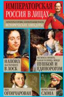 Императорская Россия в лицах. Характеры и нравы