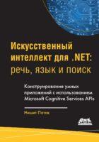 Искусственный интеллект для .Net: речь