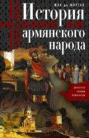 История армянского народа. Доблестные потомки великого Ноя