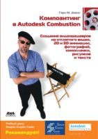 Композитинг в Autodesk Combustion